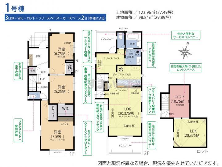 ブルーミングガーデン 平塚市平塚2丁目1棟の見取り図