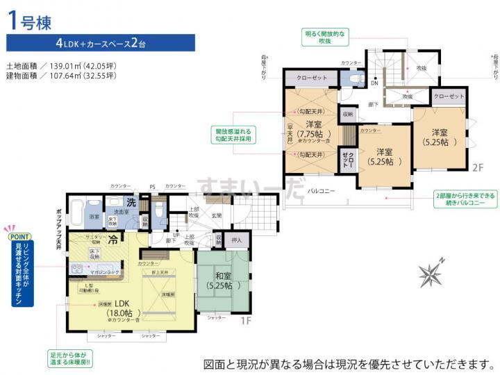 ブルーミングガーデン 横浜市金沢区片吹1棟の見取り図