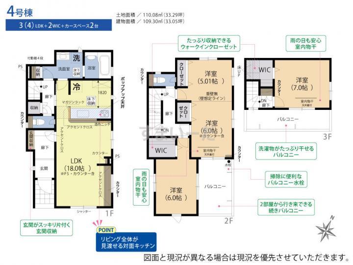 ブルーミングガーデン さいたま市北区奈良町1期4棟の見取り図