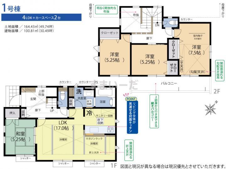 ブルーミングガーデン 横浜市緑区東本郷1丁目1棟の見取り図