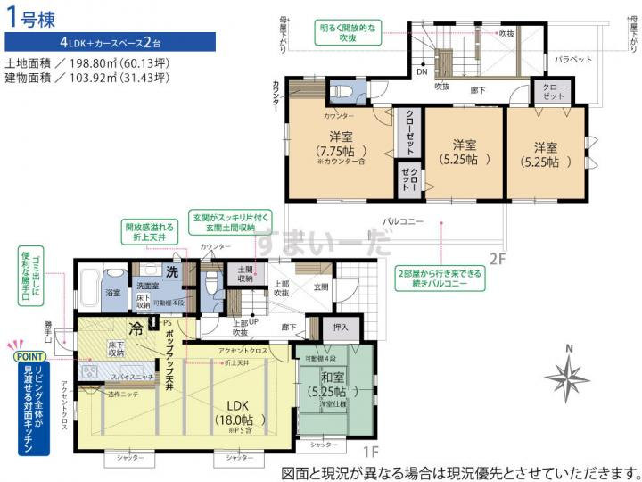 ブルーミングガーデン 福岡市西区上山門3丁目1棟-長期優良住宅-の見取り図