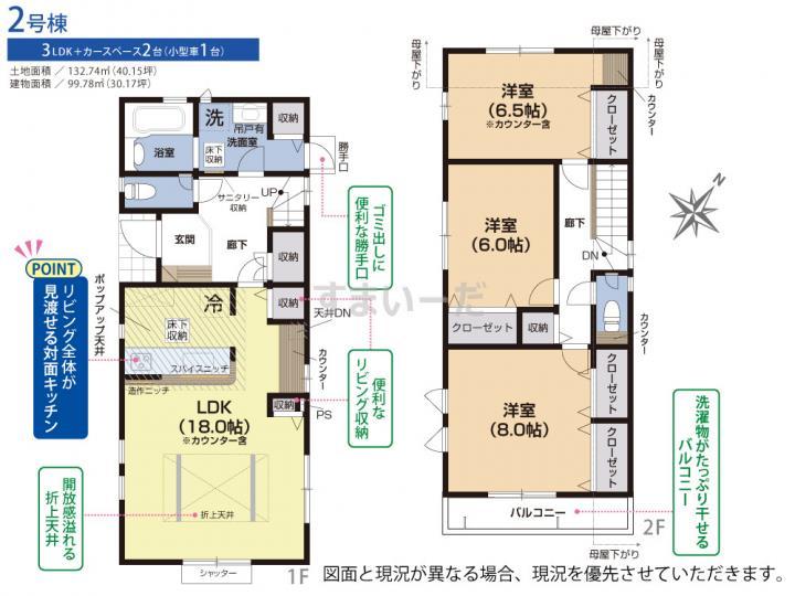 ブルーミングガーデン 堺市南区桃山台2丁2棟の見取り図