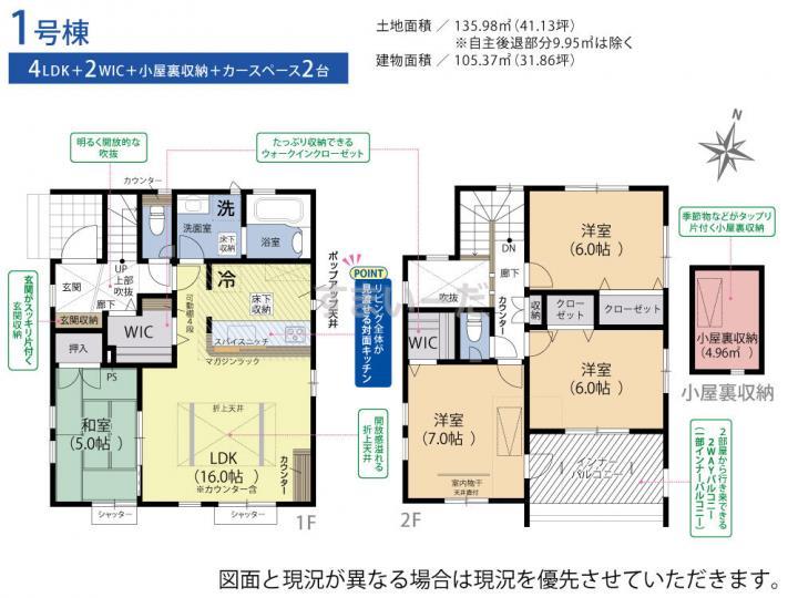 ブルーミングガーデン 浜松市浜北区横須賀1棟-長期優良住宅-の見取り図