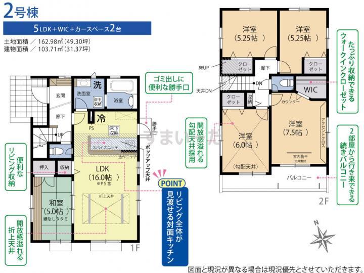 ブルーミングガーデン 仙台市太白区太白2丁目2棟-長期優良住宅-の見取り図