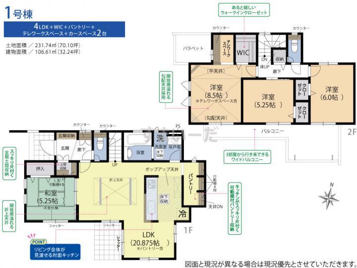 ブルーミングガーデン 北九州市八幡西区浅川台2丁目1棟-長期優良住宅-の見取り図