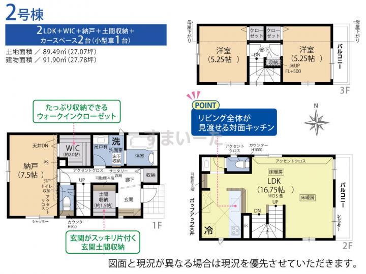 ブルーミングガーデン 葛飾区鎌倉2丁目2棟の見取り図