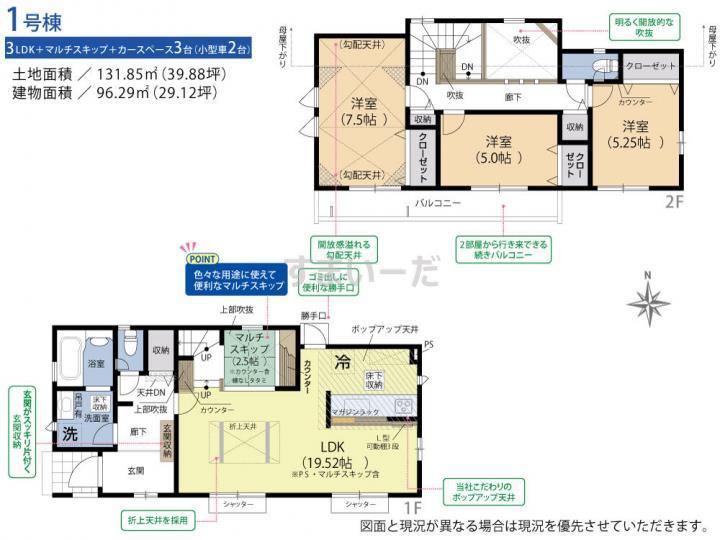 ブルーミングガーデン 横浜市戸塚区小雀町1棟の見取り図