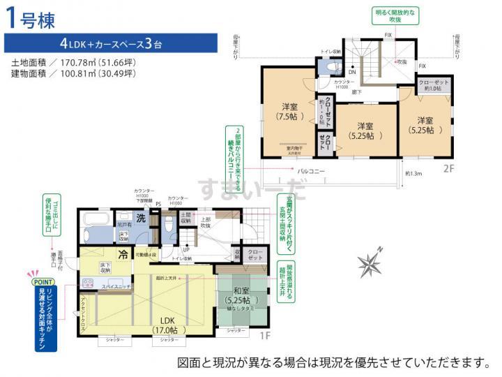 ブルーミングガーデン 千葉市花見川区横戸町1棟の見取り図