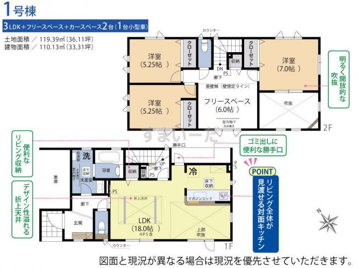 ブルーミングガーデン 札幌市白石区北郷1条1丁目2棟の見取り図