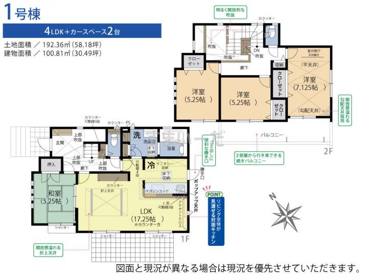 ブルーミングガーデン 横浜市泉区下和泉3丁目1棟の見取り図