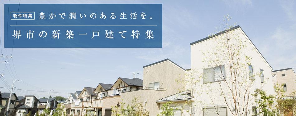 豊かで潤いのある生活を。大阪府堺市の新築一戸建て特集