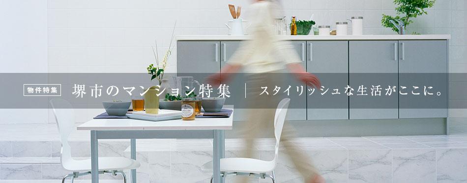 堺市のマンション特集。スタイリッシュな生活がここに。