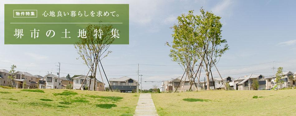 堺市の土地特集。心地良い暮らしを求めて。