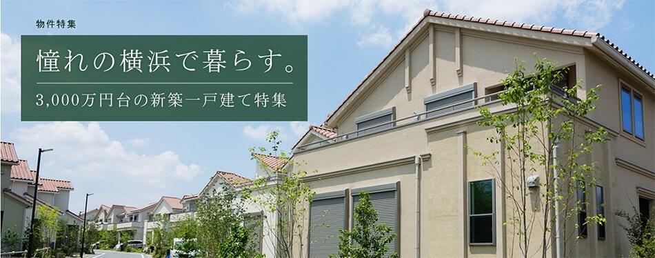 憧れの横浜で暮らす。3,000万円台の新築一戸建て特集