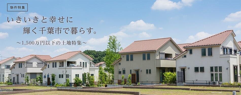 いきいきと幸せに輝く千葉市で暮らす。1,500万円以下の土地特集
