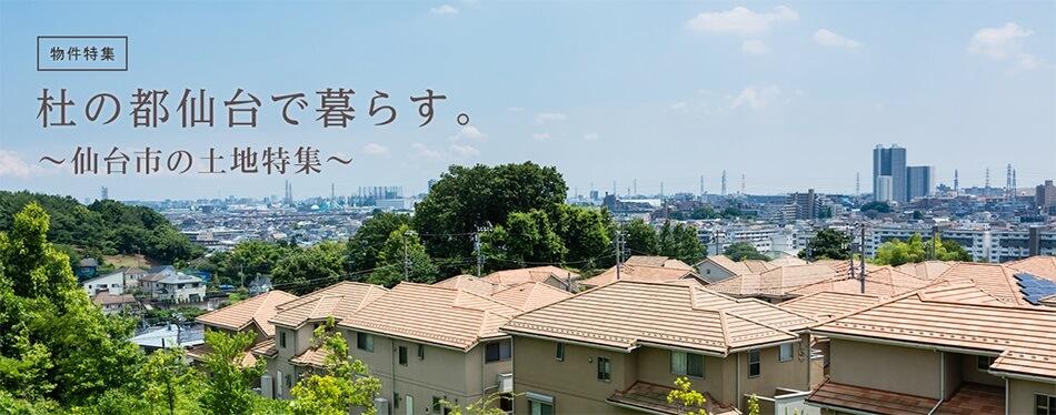 杜の都仙台で暮らす。仙台市の土地特集