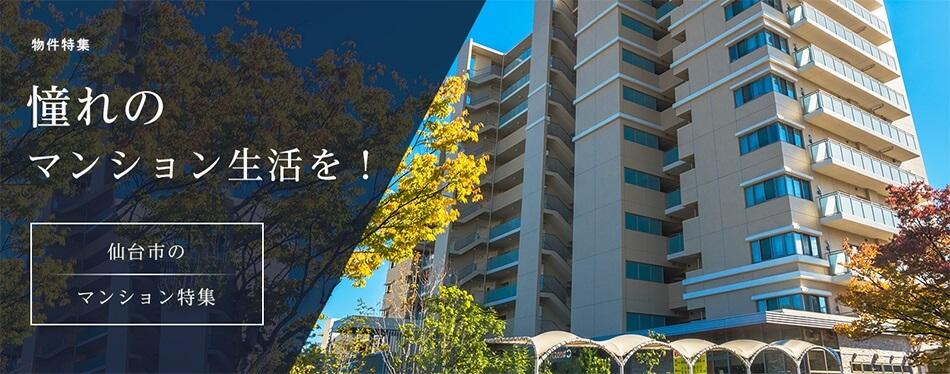 憧れのマンション生活を!仙台市のマンション特集