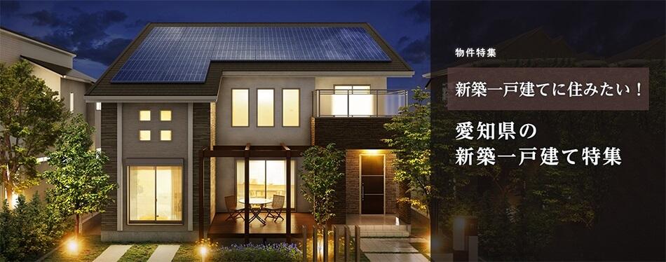 新築一戸建てに住みたい!愛知県の新築一戸建て特集