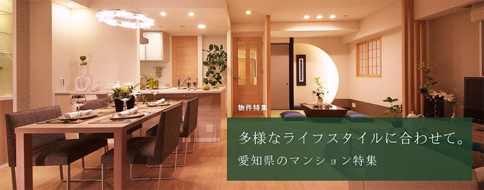 多様なライフスタイルに合わせて。愛知県のマンション特集