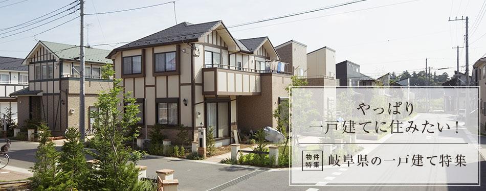 やっぱり一戸建てに住みたい!岐阜県の一戸建て特集