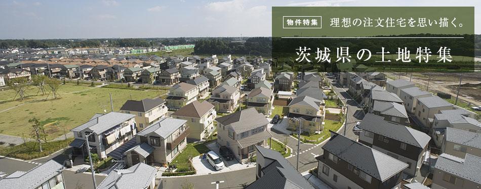 理想の注文住宅を思い描く。茨城県の土地特集