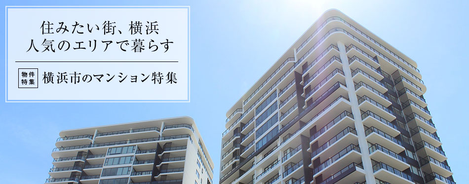 住みたい街、横浜。人気のエリアで暮らす。横浜市のマンション特集。