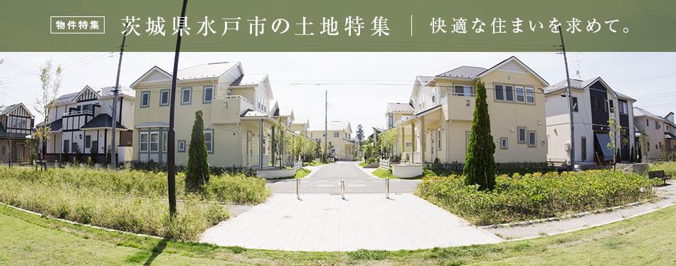 快適な住まいを求めて。茨城県水戸市の土地特集