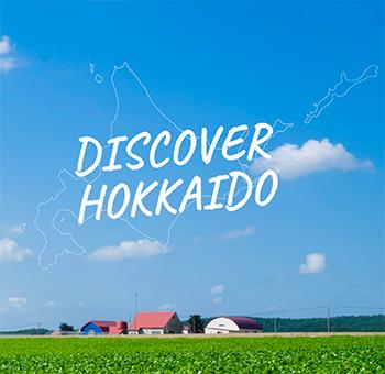 ディスカバー北海道。誰もが知っている北海道。まだ見ぬ北海道。初体験の北海道。