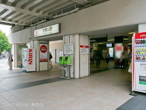 東急東横線「大倉山」駅 距離960m