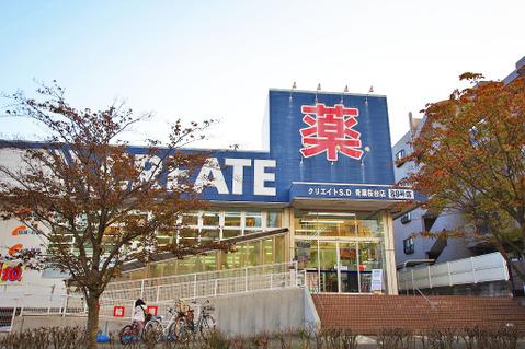 クリエイトS・D青葉桜台店 1800m