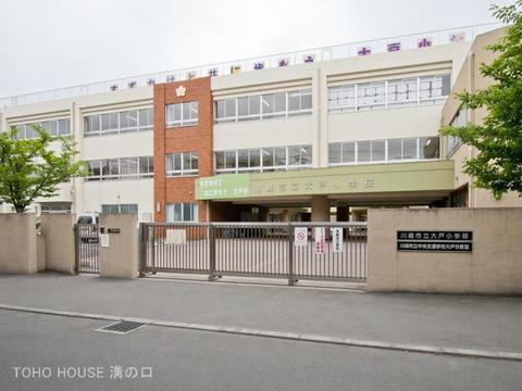 川崎市立大戸小学校 距離330m