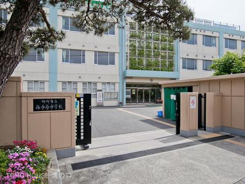 川崎市立西中原中学校 距離750m