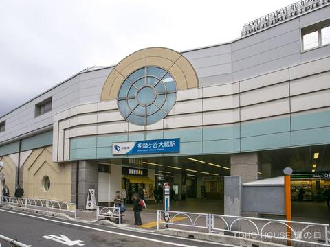 小田急電鉄小田原線「祖師ヶ谷大蔵」駅 距離960m