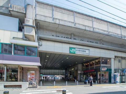 南武線「武蔵中原」駅 距離2520m