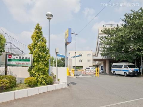 山本記念病院 距離1810m