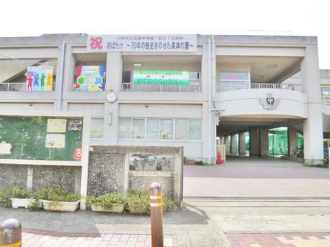 川崎市立高津中学校 距離490m