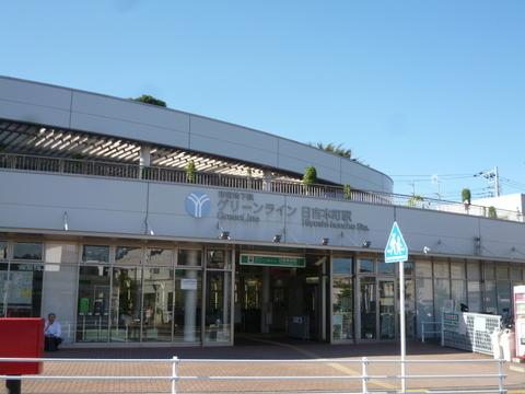 グリーンライン「日吉本町」駅 距離1600m