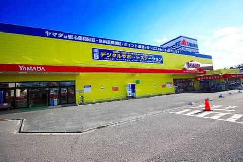 ヤマダ電機 テックランド向ヶ丘店 距離2200m