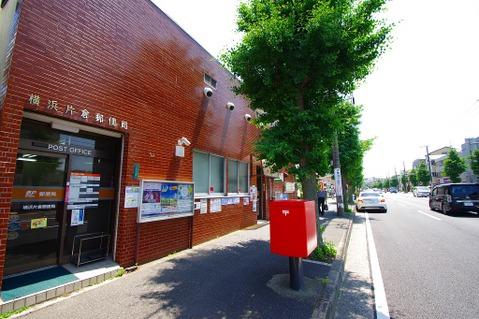 横浜片倉郵便局 距離600m