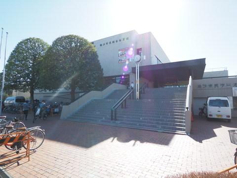 狛江市民総合体育館 距離1100m