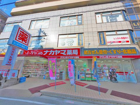 クスリのナカヤマ京王稲田堤駅前店 距離1200m