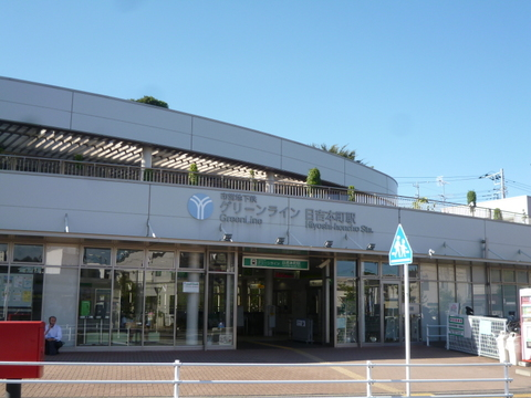 日吉本町駅 距離900m