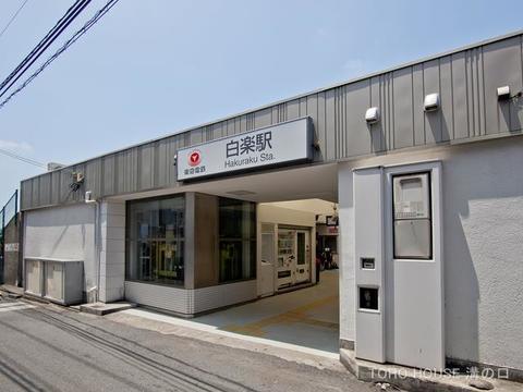 東急東横線「白楽」駅 距離800m