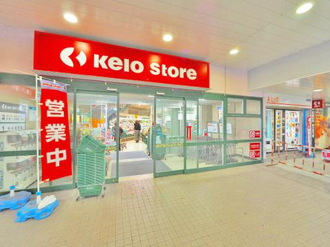 京王ストア稲田堤店 距離1300m