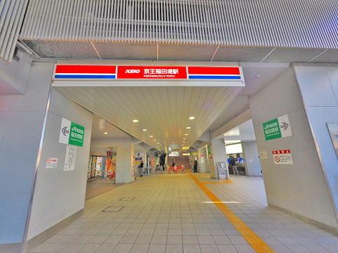 京王稲田堤駅 距離1300m