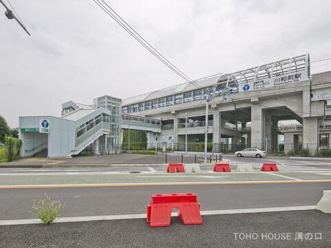 横浜市グリーンライン「川和町」駅 距離800m