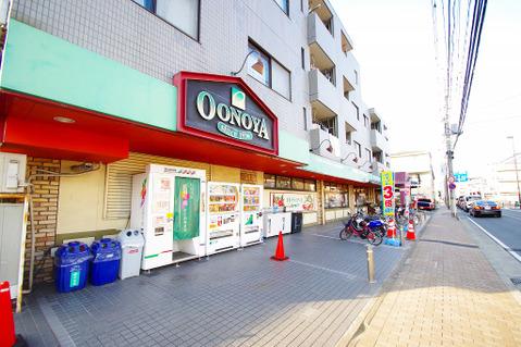 フードハウス大野屋 長尾店 距離550m