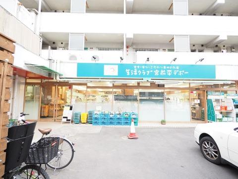生活クラブ生協 宮前平デポー 距離1000m