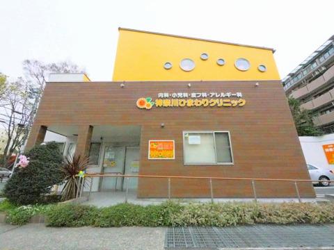 神奈川ひまわりクリニック 距離500m