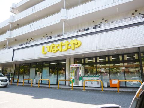 いなげや 横浜桂台店 距離600m
